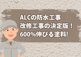 ALCの防水工事改修工事の決定版!600%伸びる塗料!