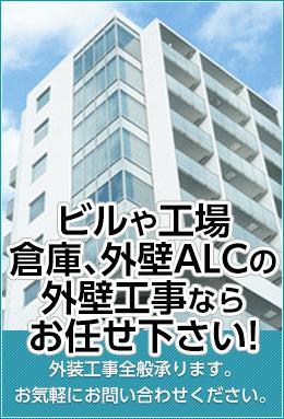 ビルや⼯場倉庫、外壁ALCの外壁工事ならお任せ下さい!