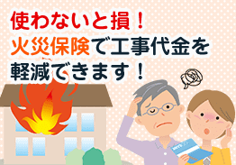 火災保険で工事代金を軽減