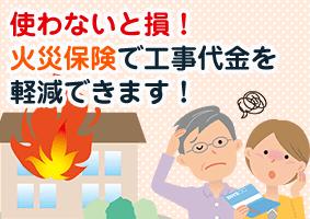 使わないと損!火災保険で工事代金を軽減できます!