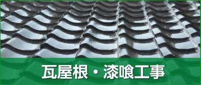 瓦屋根・漆喰工事